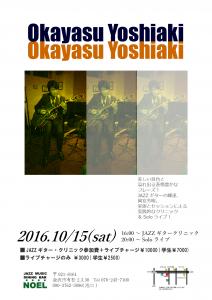 flyer-okayasu